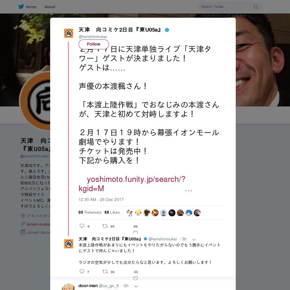 天津 (お笑いコンビ)の画像 p1_11