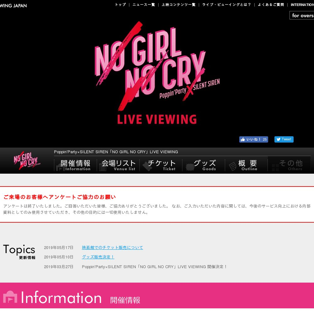 ポピパ no girl no cry