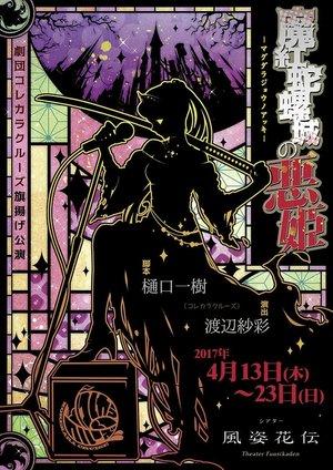 魔紅蛇螺城の悪姫-マグダラジョウノアッキ - 4/21 19:00