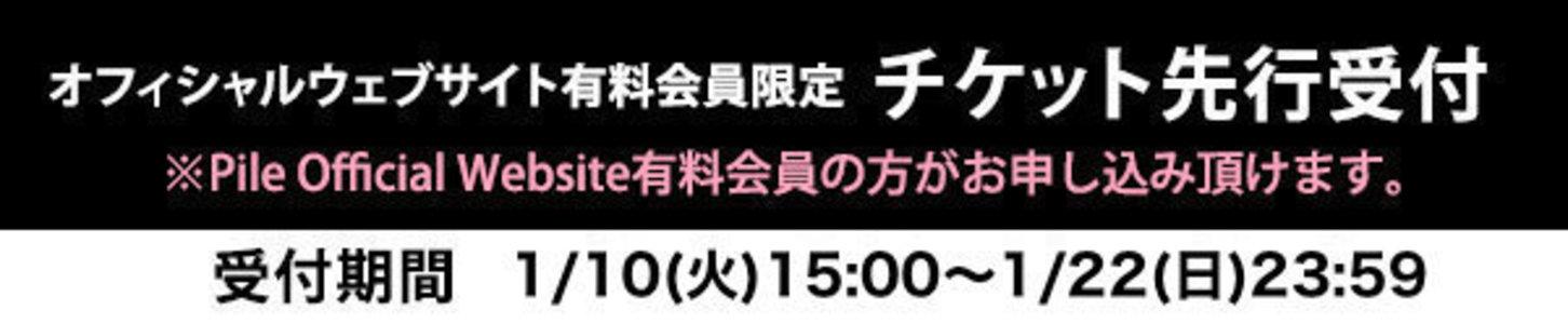 ぱいちゃん祝おう誕生祭! LIVE in FUKUOKA