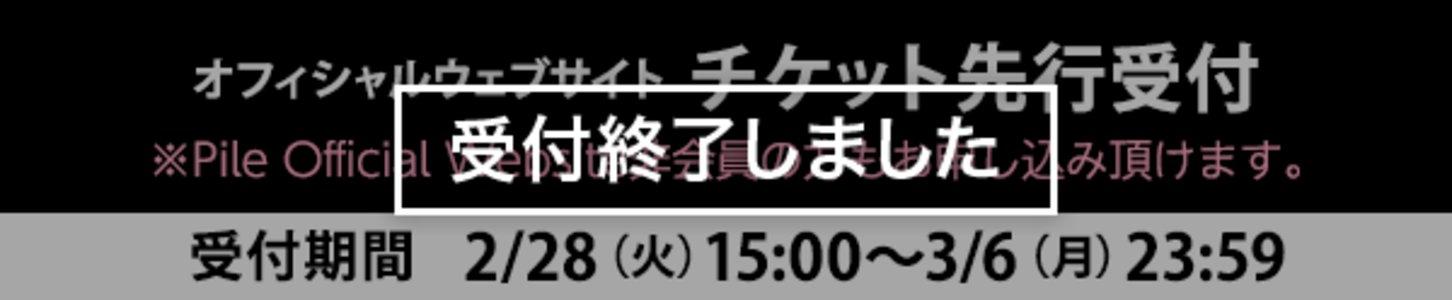 ぱいちゃん祝うぞ前夜祭! ~Pinky Rock Night Live~