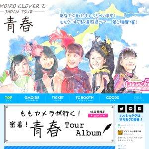 ももいろクローバーZ ジャパンツアー「青春」 北海道公演