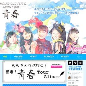 ももいろクローバーZ ジャパンツアー「青春」 広島公演