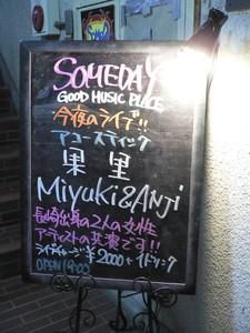 果里/Miyuki&Anji