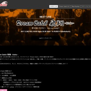 Dream Catch 飛翔 Vol1