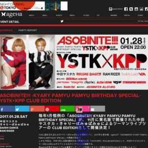 ASOBINITE!!! -KYARY PAMYU PAMYU BIRTHDAY SPECIAL- YSTK×KPP CLUB EDITION