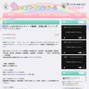 19:00~@AKIBAカルチャーズ劇場 定期公演「レインボウディスコ」vol.4
