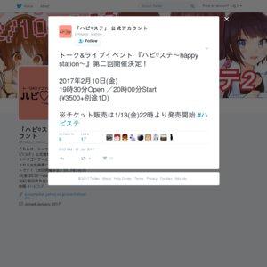 第二回 ハピ♡ステ〜happy station〜