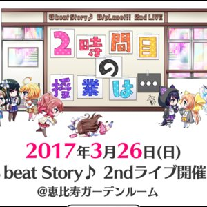 ‪8beatStory♪ 8/pLanet!! 2ndLIVE「2時間目の授業は・・・」Bitter編‬