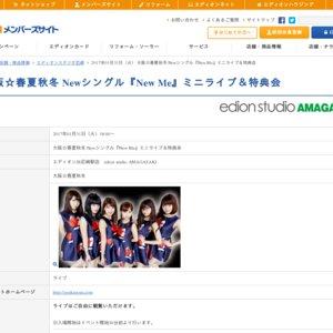 大阪☆春夏秋冬 Newシングル『New Me』ミニライブ&特典会