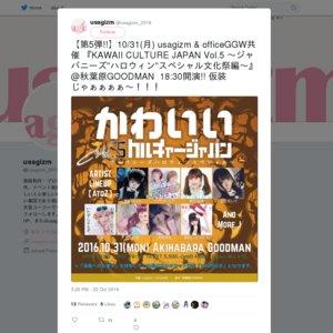 """KAWAII CULTURE JAPAN Vol.5 ~ジャパニーズ""""ハロウィン""""スペシャル文化祭編~"""