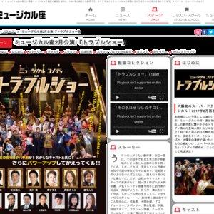 ミュージカル座2月公演 『トラブルショー』5日目