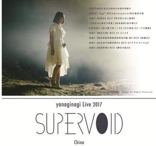 yanaginagi Live 2017-Supervoid-上海站
