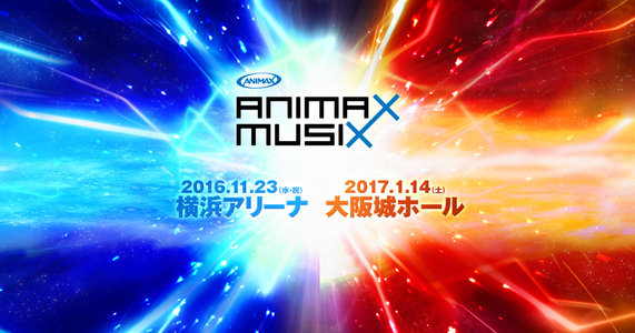 ANIMAX MUSIX 2017 OSAKA アニメミュージックDJイベント