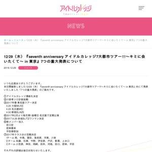 アイドルカレッジ   Summer Live in赤坂BLITZ