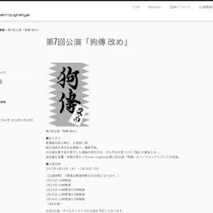 第七回公演「狗傳 改め」(2月22日19時)