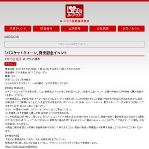 エラバレシ 3rdシングル「バスケットクィーン」発売記念イベント at アリオ橋本  第1部