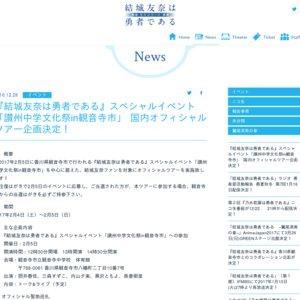「結城友奈は勇者である」照井春佳さんファンミーティング&限定ポストカードお渡し会