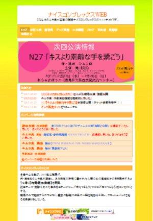 N27『キスより素敵な手を繋ごう』 2/22公演