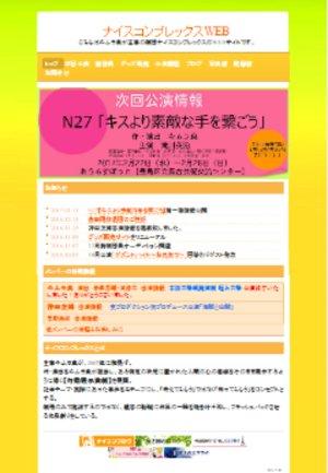 N27『キスより素敵な手を繋ごう』 2/25 13時公演