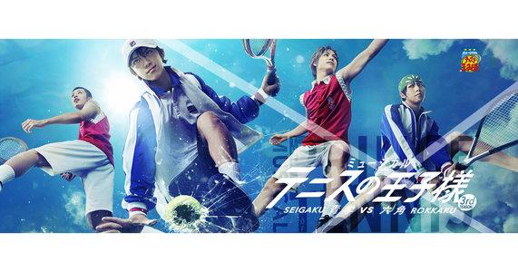 ミュージカル『テニスの王子様』3rd season 青学 vs 六角 1/21夜公演