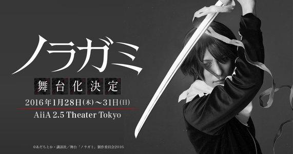 舞台「ノラガミ」2期 2月21日公演