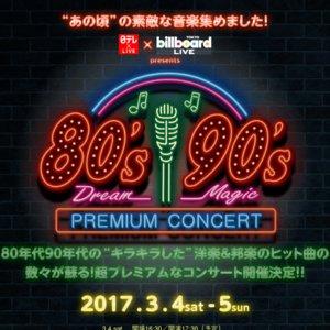 80's Dream 90's Magic PREMIUM CONCERT (3月5日公演)