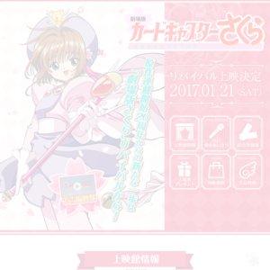 劇場版 カードキャプターさくら公開初日舞台あいさつ 1回目
