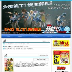 舞台『弱虫ペダル』箱根学園篇〜眠れる直線鬼〜 1/30