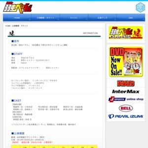 舞台『弱虫ペダル』箱根学園篇〜眠れる直線鬼〜 1/31 夜公演