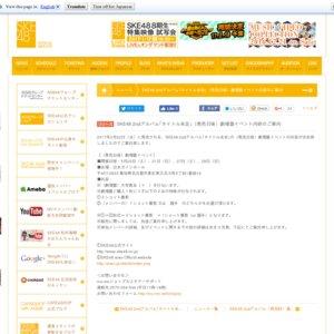 SKE48 2ndアルバム「タイトル未定」発売記念イベント(発売日後:5/27)