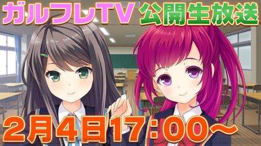 【ガルフレTV】渡部優衣&伊藤美来のガールフレンドになりたいの!公開生放送