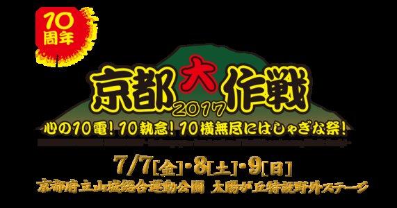 京都大作戦2017~心の10電!10執念!10横無尽にはしゃぎな祭!~2日目