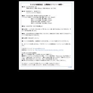 さよなら絶望放送 公開録音イベント~惨開~