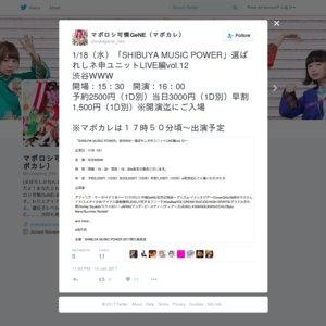 「SHIBUYA MUSIC POWER」@WWW~選ばれしネ申ユニットLIVE編vol.12~