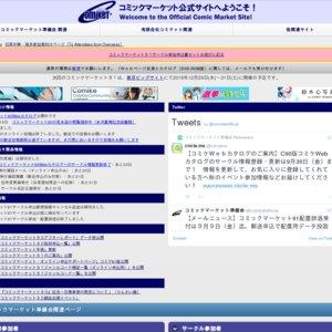 コミックマーケット83(1日目)