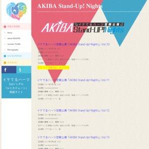 イケてるハーツ定期公演「AKIBA Stand-Up! Nights」Vol.14