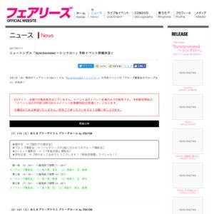 「Synchronized ~シンクロ~」予約イベント(1/28 3部)