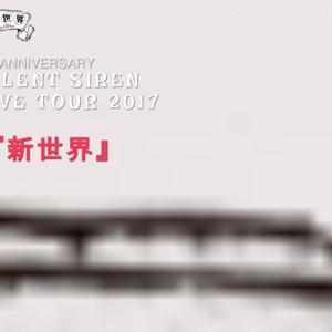 5th ANNIVERSARY SILENT SIREN LIVE TOUR 2017「新世界」 東京公演