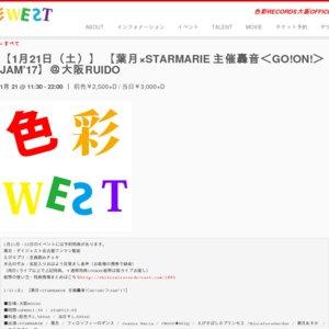 葉月×STARMARIE 主催轟音<GO!ON!>JAM'17(1部)