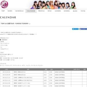 GEM 1st 全国TOUR~YUMENO TSUBOMI~」(【愛知】 名古屋 ボトムライン Vol.1)