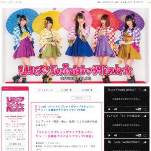 【1/31】ついにトリプレットがライブするっていやっ!!公演@アキバ☆ソフマップ1号店