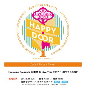 "Kiramune Presents 岡本信彦 Live Tour 2017 ""HAPPY DOOR"" 神奈川公演"