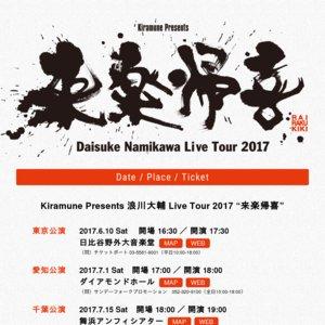 Kiramune Presents 浪川大輔 Live Tour 2017 愛知公演
