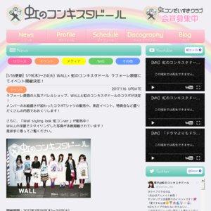 1/22 WALL×虹のコンキスタドール 来店イベント②