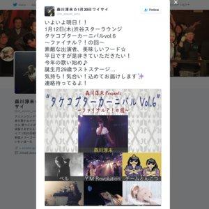 タケコプターカーニバル vol.6 ~ファイナル?!の回~