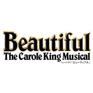 ミュージカル『Beautiful』 8月25日13:30回