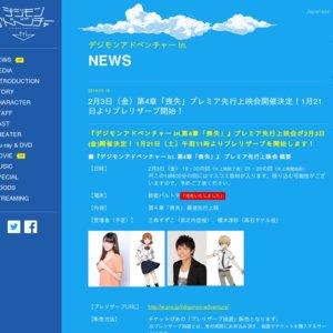 『デジモンアドベンチャー tri. 第4章「喪失」』 プレミア先行上映会 1回目