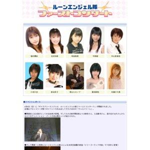 『ギャラクシーエンジェルII』ルーンエンジェル隊ファーストコンサート
