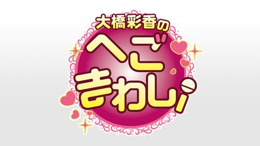 大橋彩香のSUPERへごまわし!